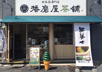 播磨屋茶舗 城前店