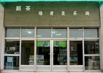 播磨屋茶舗 本店