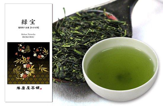 【かぶせ茶】緑宝