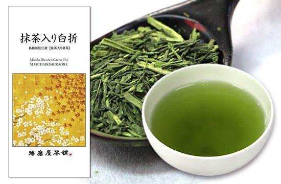 【茎茶】抹茶入り白折